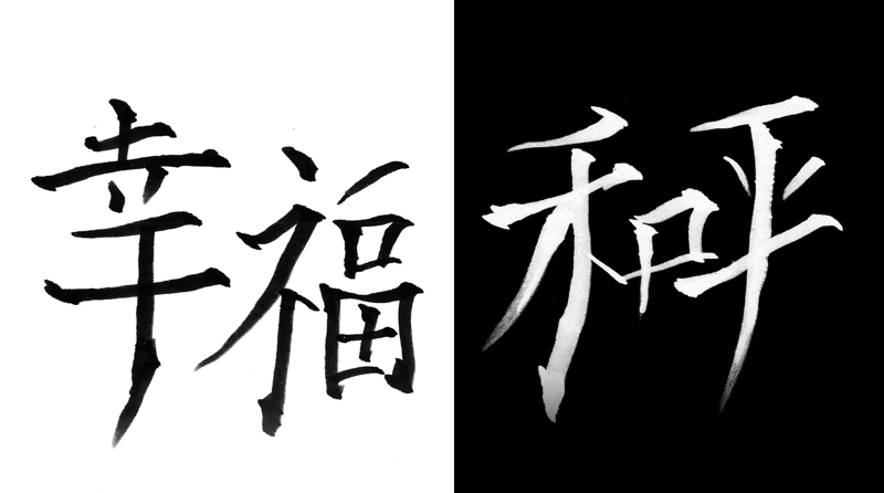 ChineseCharacters1