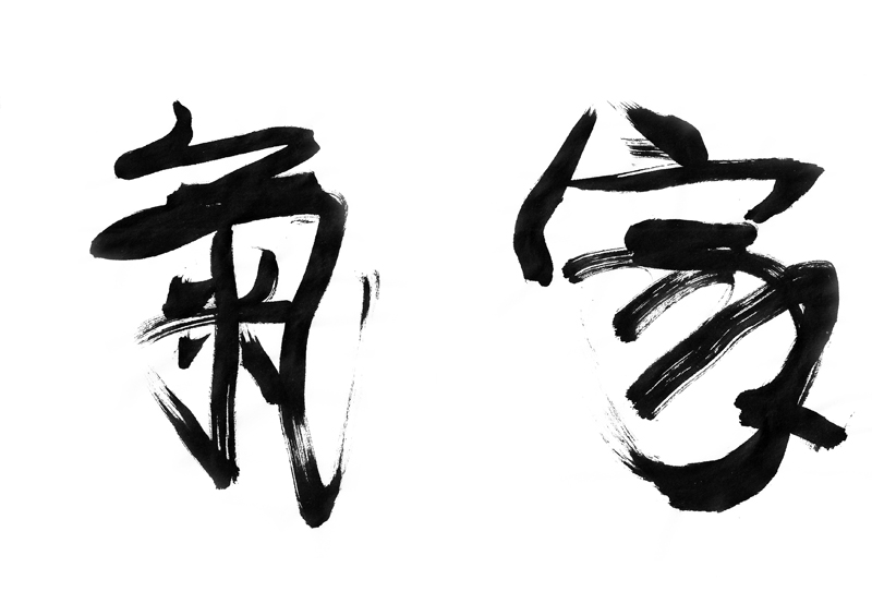 ChineseCharacters2